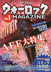 ウォーロック・マガジン Vol.1