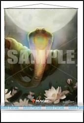 ウルトラプロ マジック [水蓮のコブラ] ウォールスクロール