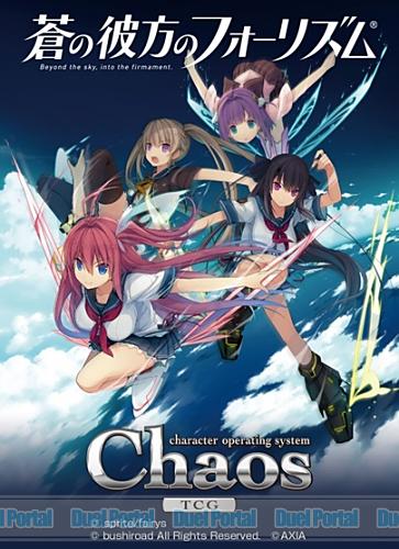 ChaosTCG ブースターパック 蒼の彼方のフォーリズム Vol.2