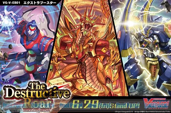 カードファイト!! ヴァンガード エクストラブースター第1弾 The Destructive Roar