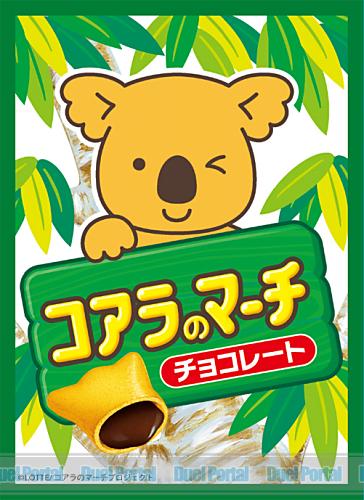 ブロッコリーキャラクタースリーブ コアラのマーチ「チョコレート」