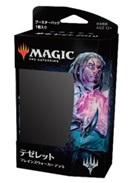 マジック:ザ・ギャザリング 基本セット2019 プレインズウォーカーデッキ