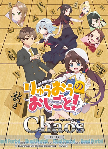 ChaosTCG ブースターパック りゅうおうのおしごと!