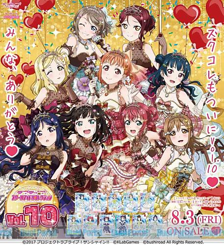 ラブライブ! スクールアイドルコレクション Vol.10