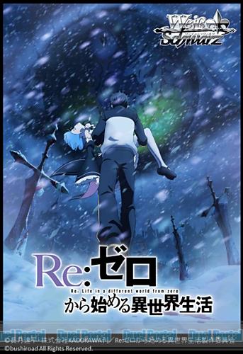 ヴァイスシュヴァルツ ブースターパック 「Re:ゼロから始める異世界生活」Vol.2