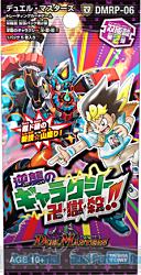 デュエル・マスターズ 双極篇 拡張パック第2弾 逆襲のギャラクシー 卍・獄・殺!!