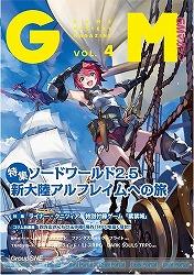 ゲームマスタリーマガジン Vol.4