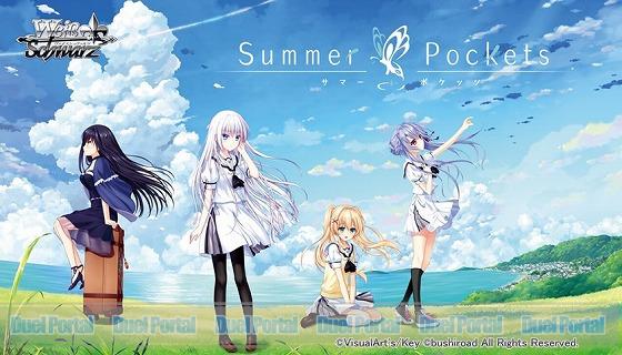 ヴァイスシュヴァルツ トライアルデッキ+(プラス) Summer Pockets サマーポケッツ