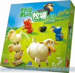 「それはオレの牧場だ!」 完全日本語版