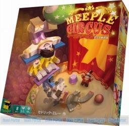 ミープルサーカス 完全日本語版