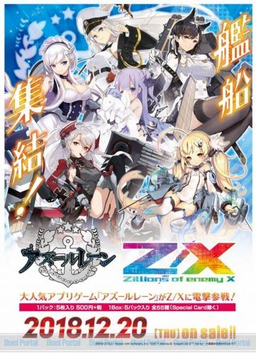 Z/X -Zillions of enemy X- プレミアムパック「ゼクプレ!」