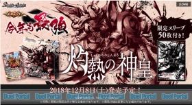 【SD46】メガデッキ【灼熱の神皇】