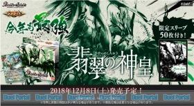 【SD47】メガデッキ【翡翠の神皇】