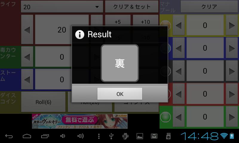 MTG】MTG Life&ManaCounter アプリ【Android】   Duel Portal